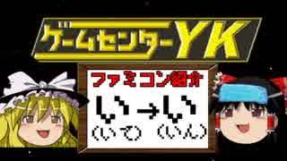 【ゲームセンターYKゆっくり課長の挑戦】全ファミコンソフト紹介 Part16