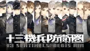 【プレイ動画】十三機兵防衛圏 プロローグ