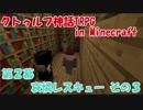 【クトゥルフ神話TRPG in Minecraft】哀憐レスキュー その3