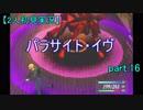 【関西弁実況】 パラサイト・イヴ Part.16【変人2人で初見実況プレイ】
