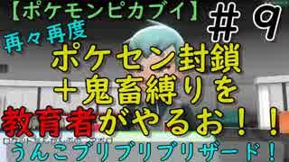 再々再度ポケセン封鎖+鬼畜縛りを教育者がやるお!!【ポケモンピカブイ】#9
