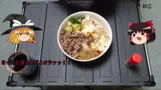 【ゆっくり】肉豆腐【料理】