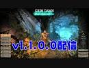 【GrimDawn実況】イキリト育成日記#10「エギル「これがGD本来のラスボスッ…!!」」