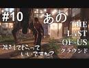 【ゆっくり実況】最高難易度グラウンド【The Last of Us】Part10