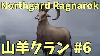 【Northgard】ずん子とバイキングの地を巡る part32【VOICEROID】