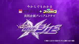 【特報第2弾】今からでもわかる仮面ライダーシノビ.2022