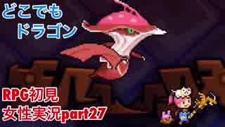 □■どこでもドラゴンを実況プレイ part27【