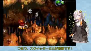 【VOICEROID実況】紲星あかりのスーパードンキーコング3のんびりゲーム実況【part16】