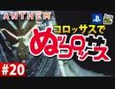 【ゲーム実況】コロッサスでぬッコロッサス part20【編集版】【ANTHEM】