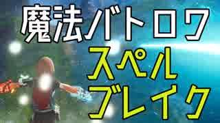 【spellbreak】魔法でバトルロワイヤル!スペルブレイクやってみた 川・θ・川