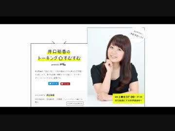井口裕香のトーキングすむすむ第121回2019年3月17日ゲスト日笠陽子