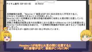 ゆっくりどいちゅSCP紹介 Part10