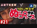 【ゲーム実況】コロッサスでぬッコロッサス part21【編集版】【ANTHEM】