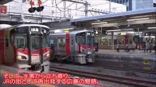 迷列車スクープ#60(終) 広島はJRの街