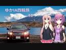 【VOICEROID車載】ゆかIA四輪旅 #1【CeVIO車載】