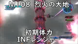 【地球防衛軍5】レンジャー M108 烈火の大