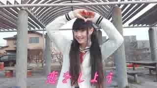 【Rin】 恋をしよう  踊ってみた