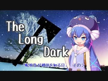 【The Long Dark】転校生が秋田を知る日 その2
