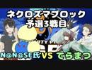 【ポケモンUSM】Party Pick GPでもPlus Ultra!【VSN@N@SE氏】