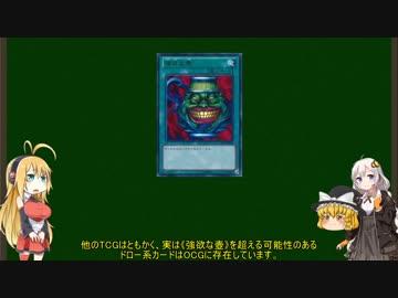 弦巻マキはゆっくり達と遊戯王の禁止カード共を解説するようです