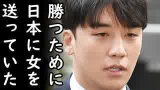 韓国報道「ビックバンのイ・スンヒョン女衒で逮捕、売春目的で韓国女性を日本に送っていた!」現代版慰安婦問題かよ