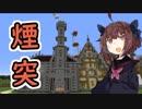 【マインクラフト】きりたんの豆腐増築大作戦!part9【VOICEROID実況】