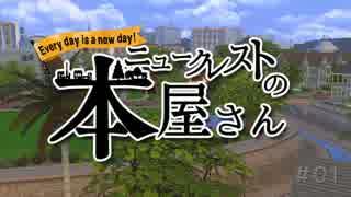 【sims4】ニュークレストの本屋さん Every