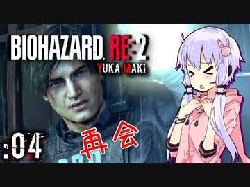 #04 【 BIOHAZARD RE: 2 】 Yuka Maki dissipates that scourge 【 VOICEROID Commentary 】