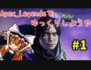 [ゆっくり実況]ジャスタとApex_Legendsでゆっくりしようや #1