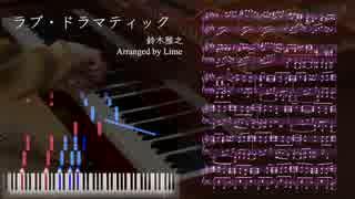 【楽譜】かぐや様は告らせたいOP / ラブ・ドラマティック / 鈴木雅之 【Piano Score】