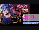 【声あてながら実況プレイ】Witch's Heart #9