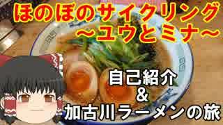 【ほのぼのサイクリング】自己紹介&加古川ラーメンの旅