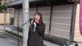 新妻舞美氏 日本を愛する国民の会代表 朝鮮総連をぶっつぶす!街宣in朝鮮総連本部前 平成31年3月17日 日曜日