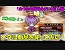 【QMAXIV】ミューと賢決闘者を目指す ~124限目~【kohnataシリーズ】