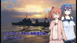 【WoWS】ささらとつづみの海戦探訪録 #2【