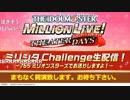 【ミリシタ生放送】アイドルマスター ミリオンライブ!シアターデイズ ミリシタ Challenge生配信!~765 ミリオンスターズでお送りしますよ!~ ※有アーカイブ(1)