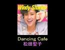 【松田聖子】Dancing Cafe