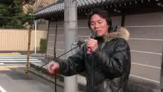 桜田修成氏 最後に 朝鮮総連をぶっつぶす!街宣in朝鮮総連本部前 平成31年3月17日 日曜日