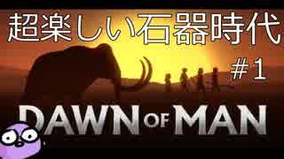 【Dawn of Man】超面白い石器時代ゲームやるよ #1【破壊神幸子】