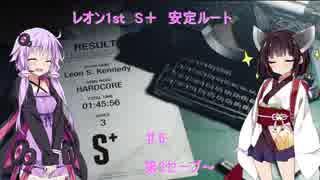 【バイオRe2】レオン1st ハードコア S+安定ルート ♯6【結月ゆかり実況】