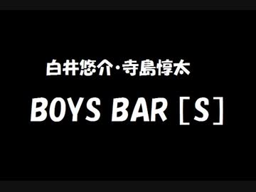 白井悠介・寺島惇太 BOYS BAR [S] 2019年03月16日 第87回