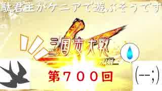 【三国志大戦5】駄君主がケニアで遊ぶそうです700