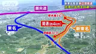"""""""渋滞の名所""""回避へ 新東名高速で新区間"""