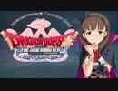 【DQ×デレマス】シンデレラ・クエスト第14話「猛攻!二頭の竜を打ち破れ!」