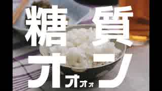 【初音ミク】糖質の唄【オリジナル曲】