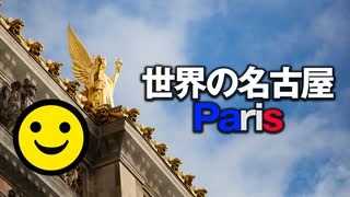 """男爵ヨーロッパ周遊記 Part5「世界の名古屋パリ""""ノートルダムの鐘が鳴る""""」"""