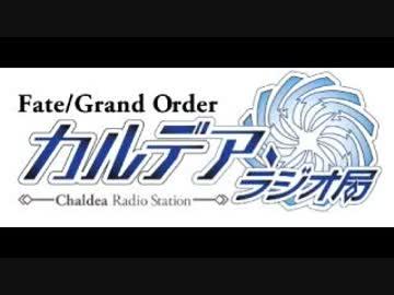 Fate/Grand Order カルデア・ラジオ局(地上波版)20190317#115ゲスト下屋則子