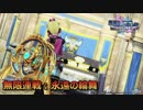 【PSO2】のんびりアークス活動記 Part71-C【永遠の輪舞:GuFi】