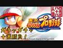 【開運!ガチャガチャ十番勝負】◆実況パワフルプロ野球篇◆十二番目