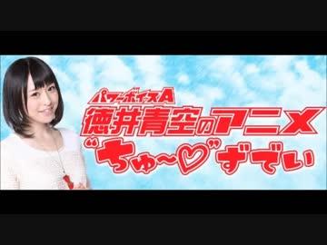 """第20回 (19.03.12) パワーボイスA 徳井青空のアニメ""""ちゅ~♡""""ずでい"""